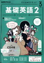 NHK ラジオ 基礎英語2 CD付き 2017年 03月号 [雑誌]