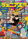 月刊 junior AERA (ジュニアエラ) 2017年 03月号 [雑誌]