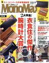 Mono Max (モノ・マックス) 2017年 03月号 [雑誌]