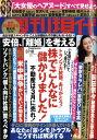 週刊現代 2017年 3/18号 [雑誌]