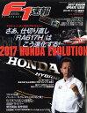 F1 (エフワン) 速報 2017年 3/3号 [雑誌]