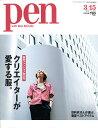 Pen (ペン) 2017年 3/15号 [雑誌]