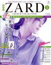 隔週刊 ZARD CD&DVD COLLECTION (ザード シーディーアンドディーブイディー コレクション) 2017年 3/22号 [雑誌]