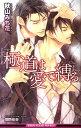 極道は愛で縛る (B-boy slash novels) [ 秋山みち花 ]