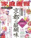家庭画報 2017年 03月号 [雑誌]