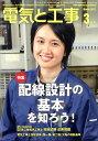 電気と工事 2017年 03月号 [雑誌]