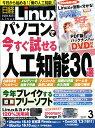 日経 Linux (リナックス) 2017年 03月号 [雑誌]