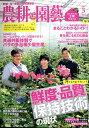 農耕と園藝 2017年 03月号 [雑誌]