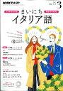 NHK ラジオ まいにちイタリア語 2017年 03月号 [雑誌]