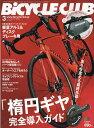 BiCYCLE CLUB (バイシクル クラブ) 2017年 03月号 [雑誌]
