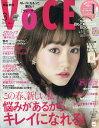 VoCE (ヴォーチェ) 2017年 03月号 [雑誌]