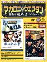 マカロニ・ウェスタン傑作映画DVDコレクション 2017年 3/26号 [雑誌]
