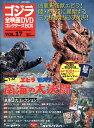 隔週刊 ゴジラ全映画DVDコレクターズBOX (ボックス) 2017年 3/7号 [雑誌]