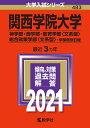 関西学院大学(神学部・商学部・教育学部〈文系型〉・総合政策学部〈文系型〉-学部個別日程) 2021年版;No.483 (大学入試シリーズ)