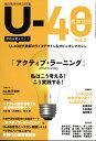 総合教育技術増刊 U-40 (アンダーフォーティー) 教育技術 3 私のアクティブラーニング 2017年 03月号 [雑誌]