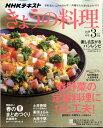 NHK きょうの料理 2017年 03月号 [雑誌]