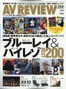 AV REVIEW (レビュー) 2017年 03月号 [雑誌]