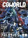 CG WORLD (シージー ワールド) 2017年 03月号 [雑誌]