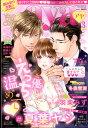 Young Love Comic aya (ヤング ラブ コミック アヤ) 2017年 03月号 [雑誌]