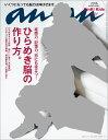 an・an (アン・アン) 2017年 3/1号 [雑誌]