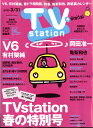 TV station (テレビステーション) 関東版 2017年 3/18号 [雑誌]