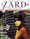 隔週刊 ZARD CD&DVD COLLECTION (ザード シーディーアンドディーブイディー コレクション) 2017年 3/8号 [雑誌]