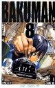 バクマン。(8) (ジャンプ・コミックス) [ 小畑健 ]...