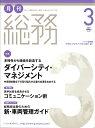 月刊 総務 2017年 03月号 [雑誌]