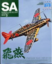 SCALE AVIATION (スケールアヴィエーション) 2017年 03月号 [雑誌]