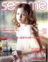 sesame (セサミ) 2017年 03月号 [雑誌]
