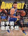 DUNK SHOOT (ダンクシュート) 2017年 03月号 [雑誌]