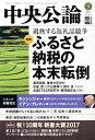 中央公論 2017年 03月号 [雑誌]