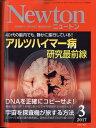 Newton (ニュートン) 2017年 03月号 [雑誌]