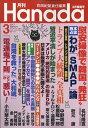 月刊HANADA 2017年 03月号 [雑誌]
