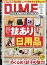 DIME (ダイム) 2017年 03月号 [雑誌]