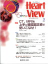 Heart View (ハート ビュー) 2017年 03月号 [雑誌]