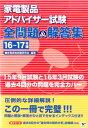 家電製品アドバイザー試験全問題&解答集(16〜17年版) [ 家電資格試験研究会 ]