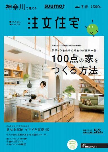 SUUMO 『注文住宅』 最新号