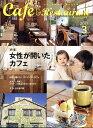 Cafe & Restaurant (カフェ アンド レストラン) 2017年 03月号 [雑誌]