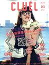 CLUEL 2017年 03月号 [雑誌]