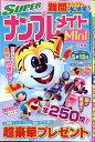 SUPER (スーパー) ナンプレメイト Mini (ミニ) 2017年 03月号 [雑誌]