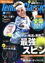 Tennis Classic Break (テニスクラシックブレイク) 2017年 03月号 [雑誌