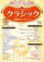 月刊ピアノ 2017年3月号増刊 ピアノで弾きたい♪ クラシック名曲セレクション