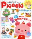 Piccolo (ピコロ) 別冊 新年度準備号 2017年度 2017年 03月号 [雑誌]