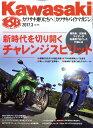 Kawasaki (カワサキ) バイクマガジン 2017年 03月号 [雑誌]