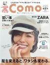 Como (コモ) 2017年 03月号 [雑誌]