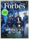 フォーブスジャパン 2017年 03月号 [雑誌]