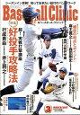 Baseball Clinic (ベースボール・クリニック) 2017年 03月号 [雑誌]