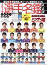 Jリーグ選手名鑑 2017 J1・J2・J3エルゴラッソ特別編集 2017年 03月号 [雑誌]