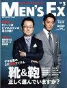 MEN'S EX (メンズ・イーエックス) 2017年 03月号 [雑誌]